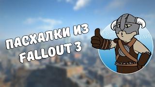 Пасхалки из Fallout 3 1