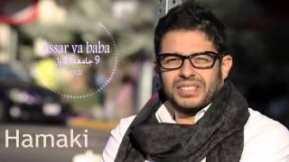 Mohamed Hamaki _ Assar Ya Baba | محمد حماقي _ قصر يا بابا