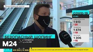 Столичные магазины готовятся с 1 июня принять покупателей - Москва 24