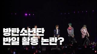 방탄소년단, 反日 논란에 일본 음악프로 출연 전격 취소돼 / YTN