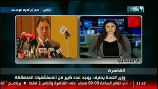 نشرة العاشرة من القاهرة والناس 5 ديسمبر