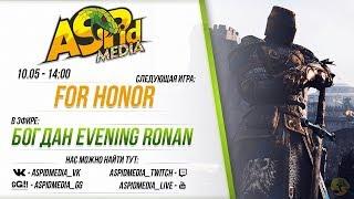 For Honor c EVENING RONAN от 10.05.2017