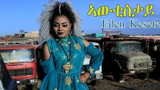 MSA - Eden Kesete - Awtistay | ኣውቲስታይ - New Eritrean Music 2018 - ( Official Music Video )