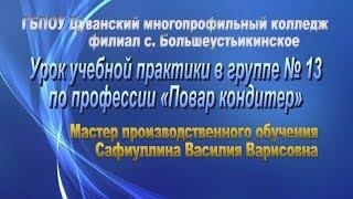 Урок учебной практики В.В. Сафиуллиной