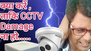 how to protect cctv camera from thunder and electricity damage
