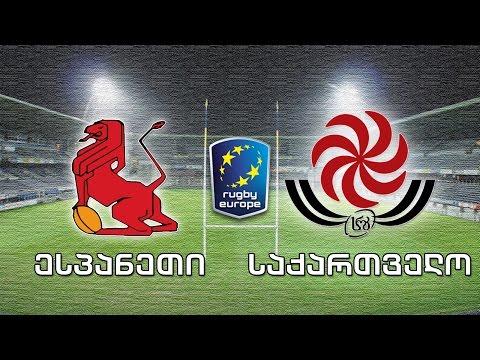 Rugby Europe. Spain vs Georgia  LIVE