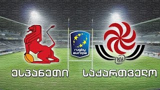 რაგბი. ესპანეთი - საქართველო / Rugby Europe. Spain vs Georgia / LIVE