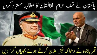 Pakistan Reply To Ashraf Ghani