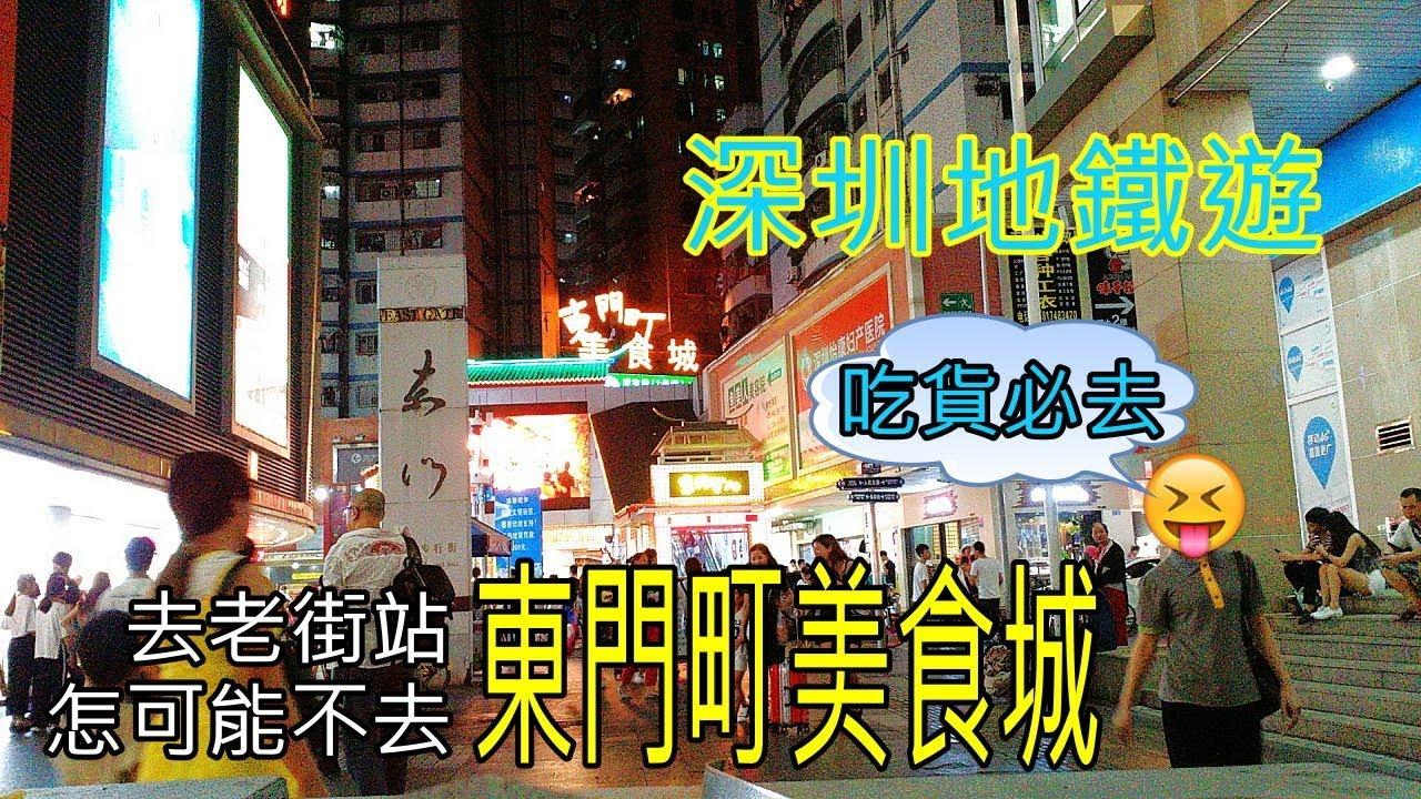 深圳地鐵遊 吃貨必去的老街站東門町美食街 - YouTube