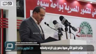 مصر العربية | مؤتمر التمور الثاني بسيوة بحضور وزير الزراعه والصناعه