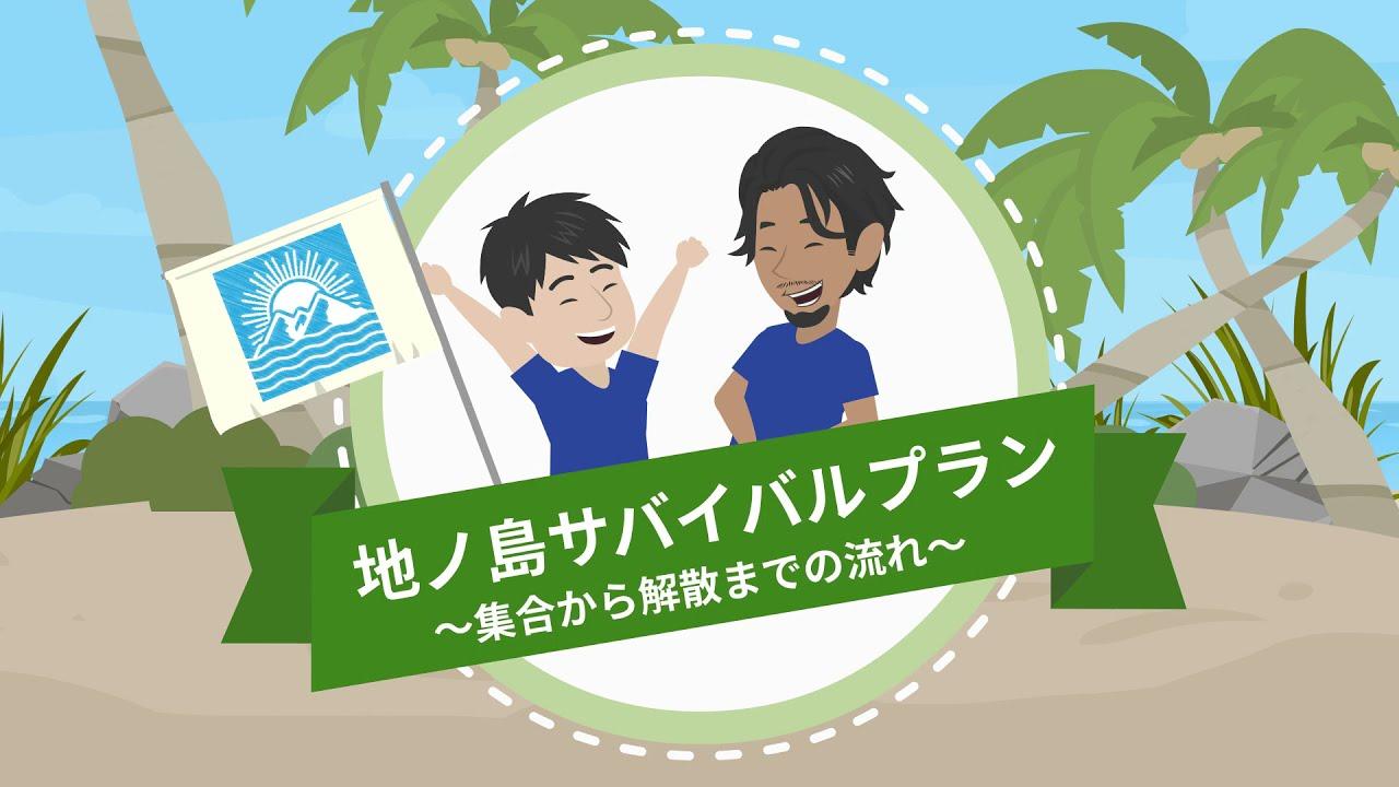 【無人島:地ノ島】サバイバルキャンププランご利用の流れ