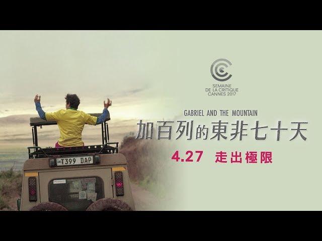 4.27 《加百列的東非七十天》國際中文版預告