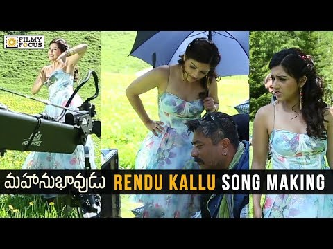 Rendu Kallu Video Song Making | Mahanubhavudu Movie | Sharwanand, Mehreen Pirzada - Filmyfocus.com