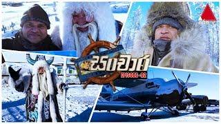 පිනි මුවන්ගේ රාජධානියට ගිය ශ්රි ලාංකිකයා | Sanchara (සංචාර) with Rohan Direkz | EP 02 | Sirasa TV Thumbnail
