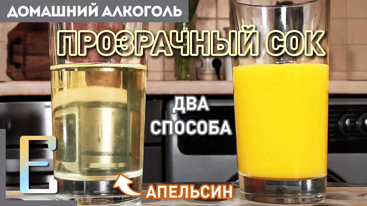 Как сделать ПРОЗРАЧНЫЙ СОК (или другой напиток) для прозрачного коктейля