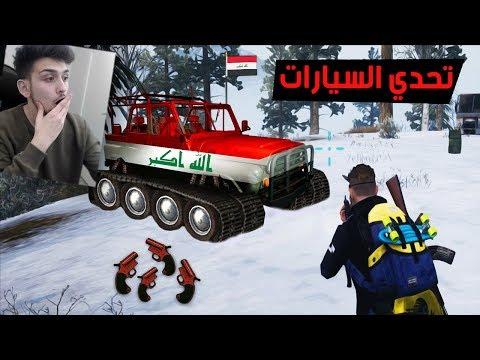 اقوى سياره عراقيه في بوبجي موبايل !! تحديات بوبجي تحشيش