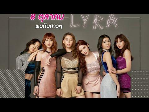 พูดคุยสดๆกับสาวสวยเกิร์ลกรุ๊ป LYRA #LYRAxเดลินิวส์