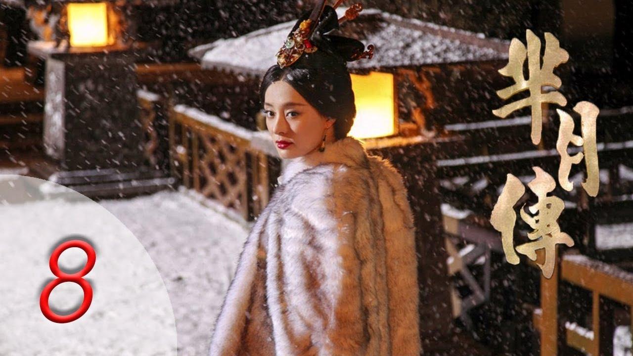 芈月传 08 | The Legend of Mi Yue 08(孙俪,刘涛,黄轩,赵立新 领衔主演) Letv Official
