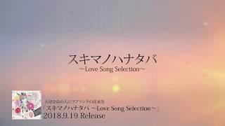 大切なあの人にラブソングの花束を- 2018年9月19日発売 AL「スキマノハ...