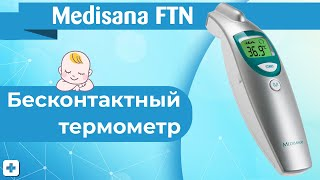 Тест: Меряем температуру за 1 сек! Видео обзор Бесконтактный термометр Medisana FTN