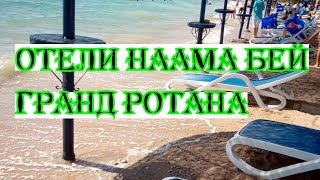 Шарм эль Шейх 2020 Ноябрь Отели Наама бей Гранд Ротана Где находится музей