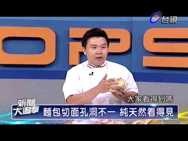 新聞大追擊 2013-08-31 pt.2/5 香精麵包的美味