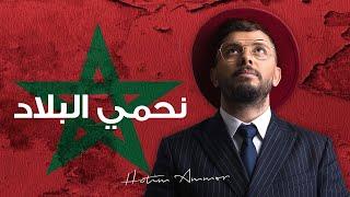 حاتم عمور - نحمي البلاد | Hatim Ammor #Nahmi_Lbilad ( Music Officiel 2020)