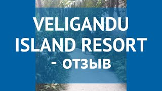 VELIGANDU ISLAND RESORT 4* Мальдивы отзывы – отель ВЕЛИГАНДУ ИСЛАНД РЕЗОРТ 4* Мальдивы отзывы видео
