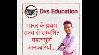 Vividh Gk - भारत के प्रथम राज्य से सम्बंधित महत्वपूर्ण जानकारियाँ