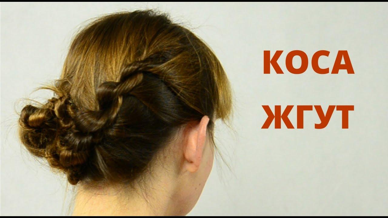 Как сделать себе косу жгут 768