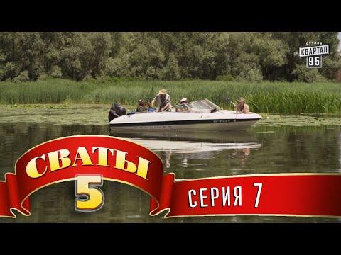 Сваты 5 (5-й сезон, 7-я серия)