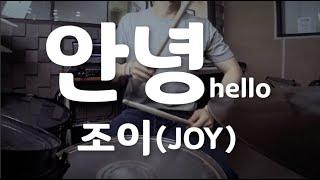 조이 - 안녕(Hello)/드럼악보/Drum tutorial/kpop/drum score/레드벨벳/조이/박혜경/