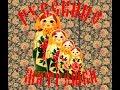 Русские матрешки видео для детей mp3