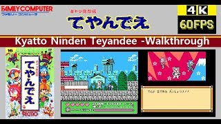 Developer(s) Tecmo Publisher(s) Tecmo Platform(s) Family Computer Release: July 19, 1991(JP) In 1991, Tecmo published a video game based on the anime ...
