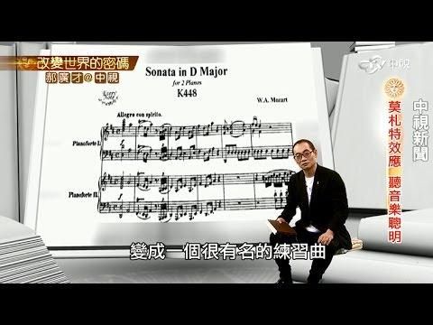 莫札特K448實驗 聽音樂變聰明!│郝廣才在中視 20151118 - YouTube