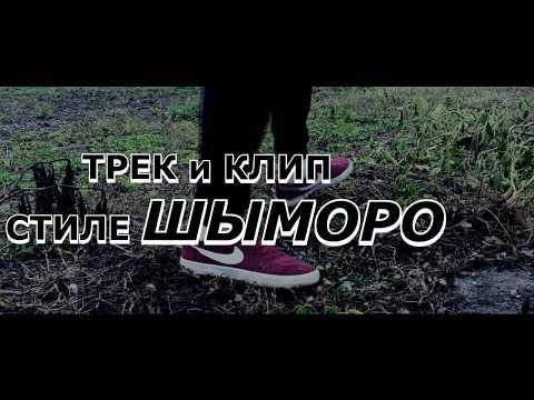 SHIMORO - ТРЕК и КЛИП за 5 МИНУТ!