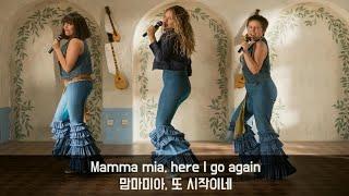 [맘마미아!2] Mamma mia (한글 가사 해석)