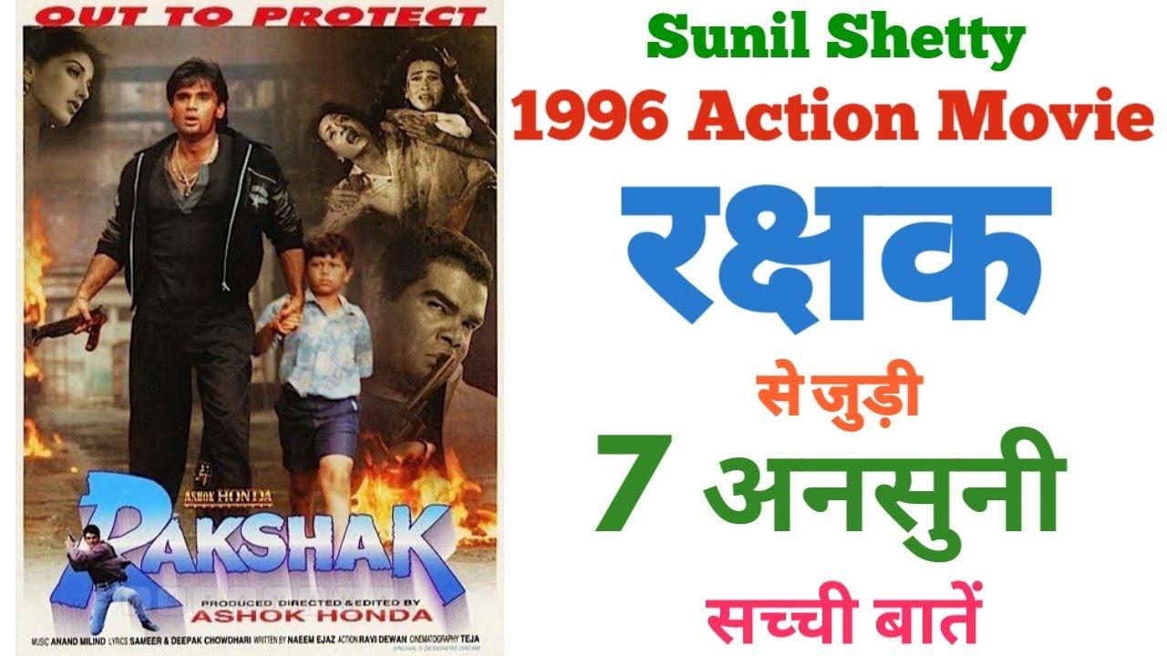 Download Rakshak movie unknown facts budget Sunil shetty Karishma kapoor sonali bendre 1996 Action movie