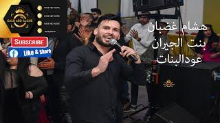 مهرجان بنت الجيران عود البنات هشام غضبان 2020 (GALB ABD ALGNE)