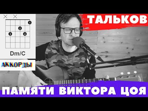 ТАЛЬКОВ - ПАМЯТИ ВИКТОРА ЦОЯ  аккорды 🎸 кавер табулатура как играть на гитаре