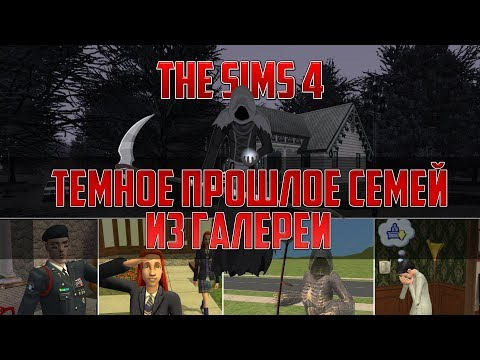 THE SIMS 4 – ТЕМНОЕ ПРОШЛОЕ СЕМЕЙ ИЗ ГАЛЕРЕИ