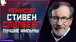 """""""СТИВЕН СПИЛБЕРГ"""" Топ Лучших Фильмов"""