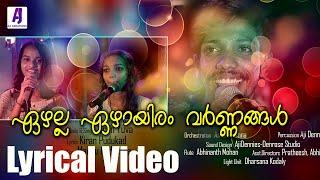 ഏഴല്ല ഏഴായിരം വർണ്ണങ്ങൾ   lyrical video   Nadanpattu