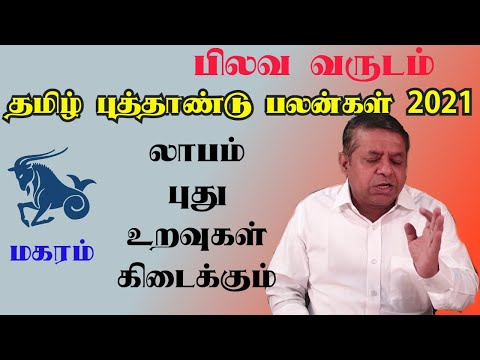 Magara Rasi Tamil New Year Rasi Palan 2021   Puthandu Palan   Pilava Varuda Rasipalan