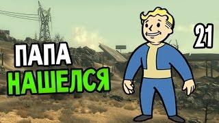 Fallout 3 Прохождение На Русском 21 ПАПА НАШЕЛСЯ