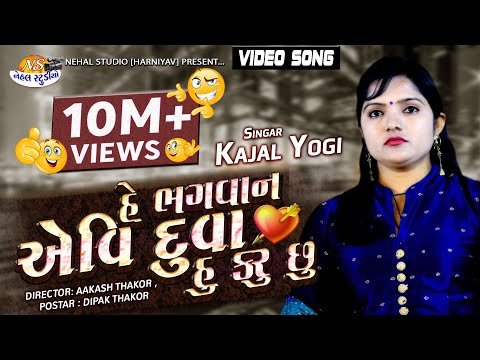 Aevi Duva hu Karu chu... KAJAL YOGI new Sed song Full HD video in 2018 {NEHAL STUDIO}