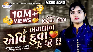 Aevi Duva hu Karu chu... KAJAL YOGI new Sed song Full HD video in 2018 {NEHAL STUDIO}