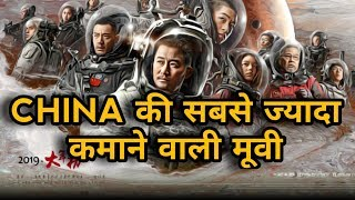 China's highest grossing movie,chines blockbuster film & china biggest flop movies