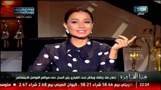 هنا القاهرة   إعلان فك زنقتك وبلاش تحت الكبارى يحدث ضجة على مواقع التواصل الإجتماعى
