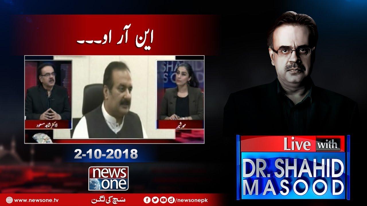 Live With Dr.Shahid Masood | 2-October-2018 | NRO | Rana Mashood | Shehbaz Sharif